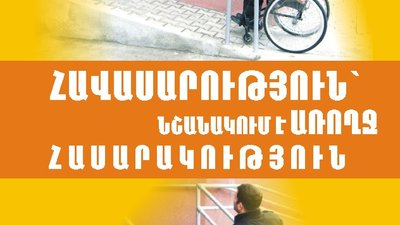 At the top of a poster is a man propelling his wheelchair up  a ramp. At the bottom he is stuck in front of stairs. In the middle is large Armenian text.