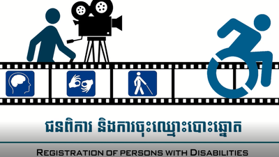 Different disability symbols and film symbol with text Registration of Persons with Disabilities below