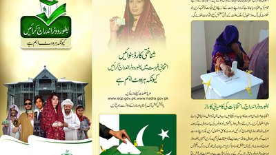 All text is in Urdu. There are three columns: The left column shows a man using a cane and sunglasses as part of a group of six voters. In the middle is a photo of a woman holding her voter ID card. In the right column is a woman casting her ballot.