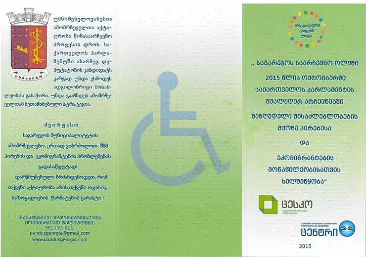 A brochure has writing in Georgian text and a wheelchair symbol