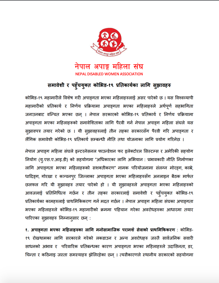 Nepal Disabled Women Associate (NDWA) recommendations in Nepali.