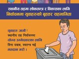 Voter Education for Local Elections