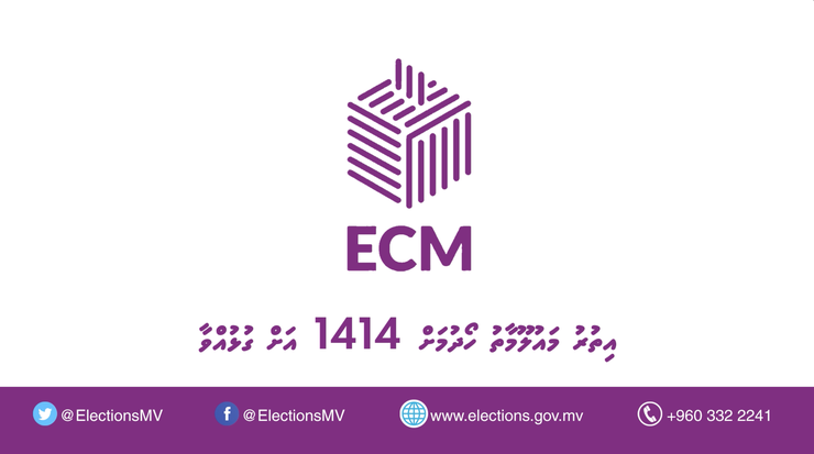 Screenshot of The Elections Commission of the Maldives Voter Education Videos. The image shows the Commission's logo, with the contact information on the bottom.