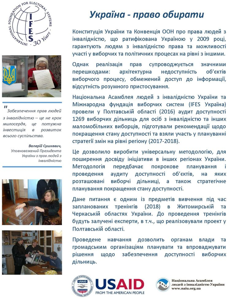 A one-page document with writing in Ukrainian