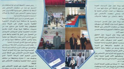 There are three columns. In the left and right columns is Arabic writing. In the middle column is eight photos, all including persons with disability, and the logo of the Yemeni Forum.