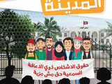 "Graphic of Deaf and hard-of-hearing Tunisians standing in front of Tunisian Parliament holding a sign reading, ""the rights of Deaf and hard-of-hearing persons are an obligation and not a favor."""